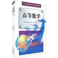 Advanced Mathematics: WANG GUI ZHEN