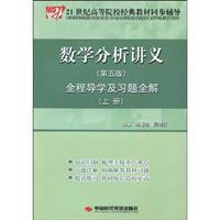 Mathematical Analysis Guidance notes and exercises throughout: MA ZI WEI