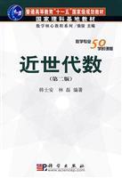 Modern Algebra - Second Edition: HAN SHI AN LIN LEI