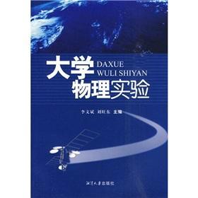 Physics Experiment(Chinese Edition): LI WEN BIN LIU WANG DONG ZHU