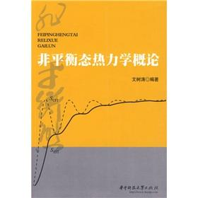 non-equilibrium thermodynamics Introduction(Chinese Edition): AI SHU TAO