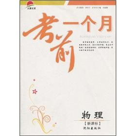 physical - exam one month - New Curriculum: ZHANG JIA JIN