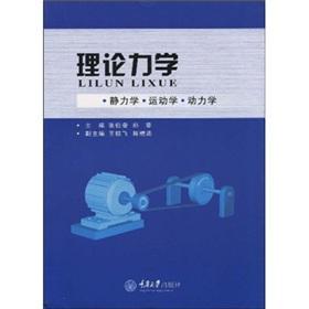 Theoretical Mechanics: Statics kinematics dynamics(Chinese Edition): ZHANG BO FEN // ZHENG FEI