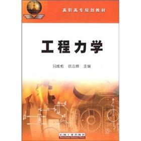 Engineering Mechanics(Chinese Edition): LV WEI YU