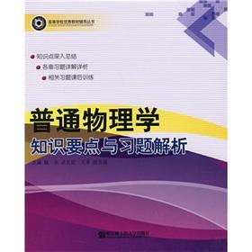 general physics knowledge points and exercises parsing(Chinese Edition): WEI CHONG // WU YA BIN