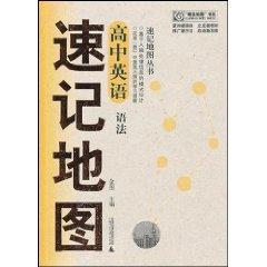High School English Grammar shorthand shorthand map series map(Chinese Edition): JIN TU ZHU