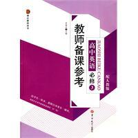 Teacher reference to high school English lessons: ZHUO FU BAO