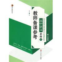high school language teacher preparation. reference required: ZHUO FU BAO