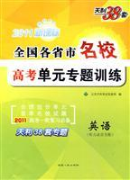 2011 New Standard English (listening recording reprovision) provinces and cities nationwide college...