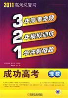 321 number 2011 version of the successful: HU YONG BING