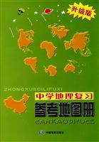 Middle School Geography Reference Atlas review: BEN SHE.YI MING