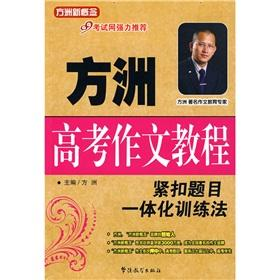 Fang Island entrance essay tutorial - the subject closely integrated training method: FANG ZHOU