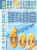 Integrated Science (2009 version) score of 600 entrance online teacher Raiders Books: TONG JIN YUAN...