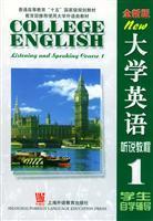College English I heard tutorial (1 student: SHI LAN /