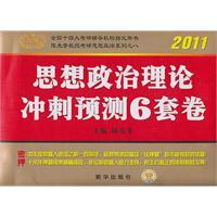 2011- ideological and political theory sprint six sets of predicted volume(Chinese Edition): CHEN ...