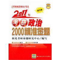 2011 precise gold in 2000 Kaoyan political issue - the new program: YANG GUANG KAO YAN MING TI YAN ...
