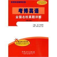 Kaobo Detailed national elite Zhenti English (Fourth Edition): SHENG CAI XUE XI WANG ZHU