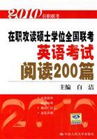 2010 serving a master s degree in English the national entrance exam test 200(Chinese Edition): BAI...