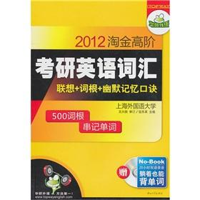 gold high Kaoyan English root word association + + humor formulas -2011: WU LE QI