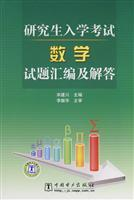GRE math questions and answers compiled(Chinese Edition): SONG JIAN CHUAN