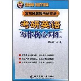 PubMed core vocabulary of English Writing(Chinese Edition): GONG DONG FENG // WANG JUN