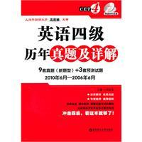 English four years Zhenti and Detailed(Chinese Edition): LIU JIN LONG ZHU