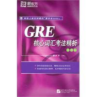 GRE refined analysis of the core vocabulary test method (Portable) - New Oriental English learning ...