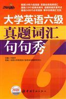 CET Zhenti vocabulary sentence show: FANG ZHEN YU ZHU WANG YI [ DENG ]