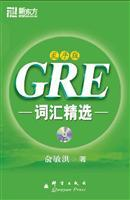 GRE selected vocabulary: out of order version (with MP3 CD) New Oriental English learning Dayu ...
