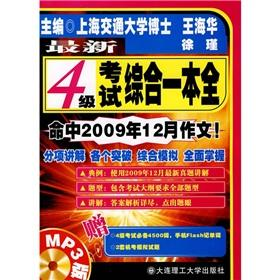 latest four integrated a full examination (including MP3 CDs)(Chinese Edition): WANG HAI HUA XU JIN...