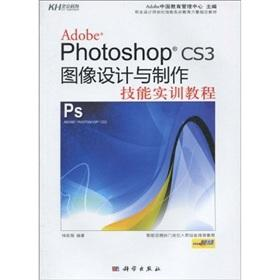 Adobe Photoshop CS3 graphic design and production skills training tutorial: Adobe ZHONG GUO JIAO YU...