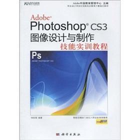 Adobe Photoshop CS3 graphic design and production skills training tutorial: Adobe ZHONG GUO JIAO YU...