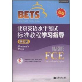 Beijing standard English proficiency test study guide: BEI JING YING
