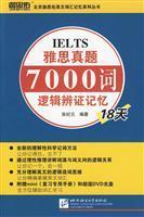 IELTS Zhenti 7000 words dialectical logic memory 18 days: ZHANG JI YUAN WANG YONG JIAO