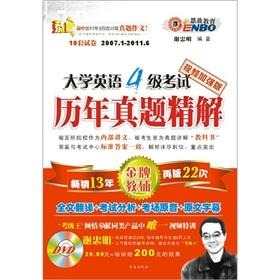 2005.6-2009.6 4-level examinations over the years Zhenti refined solution: XIE ZHONG MING