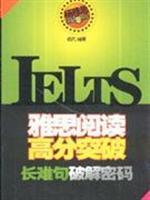 IELTS reading scores breakthrough: long sentences to crack the code(Chinese Edition): YANG FAN