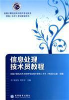 information processing technician tutorial: ZHANG YOU SHENG HE YU YUN ZHU QUAN GUO JI SUAN JI JI ...
