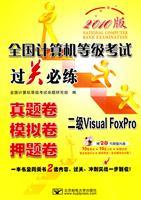two Visual FoxPro-National Computer Rank Examination must pass training -2010 edition - with CD-ROM...