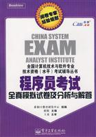 simulation programmer exam papers and analysis of the whole truth and answers (National Computer ...