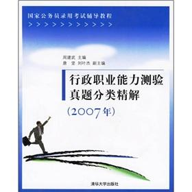 executive career Aptitude Test Zhenti Classification fine solution ( 2007)(Chinese Edition): ZHOU ...