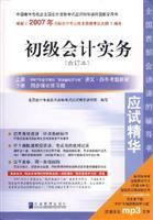 2007 annual national professional accounting qualification examination: PENG LANG //