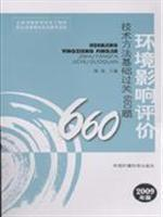 2009 edition of Environmental Impact Assessment Technology 660 clearance method based questions: XU...