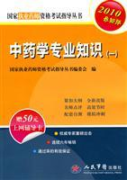 expertise in the pharmacy (a) the latest: ZHOU BEI FAN