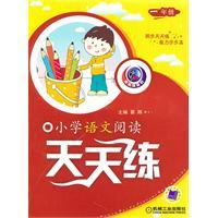first grade - primary language reading practice every day: CAI YE