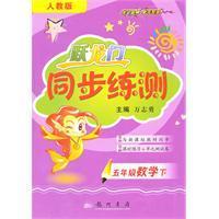 fifth-grade math next - PEP - big splash synchronous training test: WAN ZHI YONG