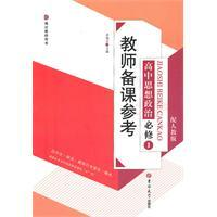 high ideological and political compulsory 1 -: ZHUO FU BAO