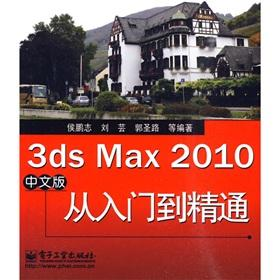 3ds Max 2010 Chinese version from the: HOU PENG ZHI