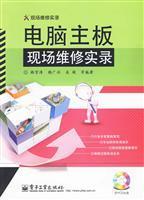 PC motherboard site maintenance Record: HAN XUE TAO ZHU