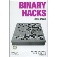 BINARY HACKS: Tips 100 hackers election(Chinese Edition): GAO LIN ZHE