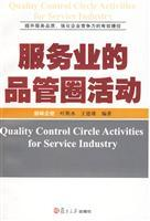 service quality control circle activities(Chinese Edition): YE SI SHUI
